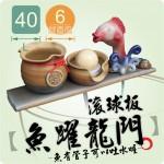 【流水板】魚躍龍門(大)(6cm黃玉球)(40L)