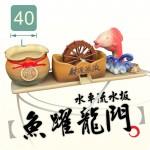 【流水板】(40cm)魚躍龍門水車流水版