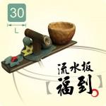 【流水板】福到流水板(小)(30L)