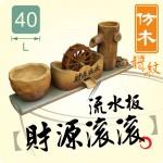【流水板】(40cm)龍紋水車流水版cm