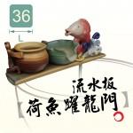 【流水板】(36cm)荷魚躍龍門