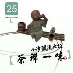 【流水板】小沙彌流水板(茶禪一味)(25L)(含DCA180馬達)
