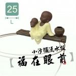 【流水板】小沙彌流水板(福在眼前)(25L)(含DCA180馬達)