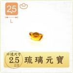 【元寶】2.5公分琉璃元寶