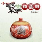 【花藝】小圓甕(亮黃紅)(五錢)