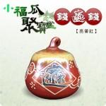 【花藝】小福瓜(亮黃紅)(錢幣)