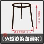 【火爐鐵架】三角火爐鐵架(可放茶壺保溫)