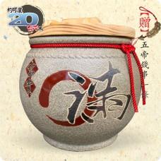 【頂級(吉利)】青斗砂釉(O滿)(圓滿) | 約裝 20 台斤米