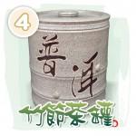 頂級陶瓷仿竹筒甕(普洱)(砂釉)(4號)