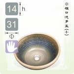 【洗手盆】粗口洗手盆(小)