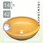 【洗手盆】圓形 黃彩釉(上黃下綠跳刀)洗手盆