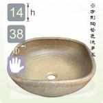 【洗手盆】 方形陶藝色洗手盆