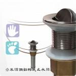 【洗手、泡腳盆止水閥】不鏽鋼翻轉式止水閥