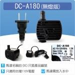 【零件】沉水馬達DC-A180
