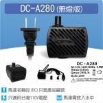 【零件】沉水馬達DC-A280