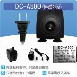 【零件】沉水馬達DC-A500