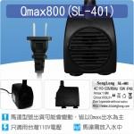 【零件】沉水馬達Qmax 800馬達(SL-401)