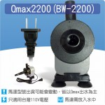 【零件】沉水馬達Qmax 2200L