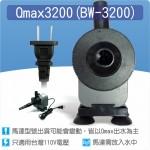 【零件】沉水馬達Qmax 3200L