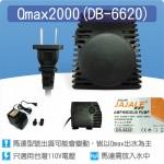 【零件】沉水馬達Qmax 2000L(DB-6620)