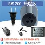 【零件】沉水馬達 BW-1200 (無燈版)