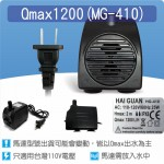 【零件】沉水馬達Qmax 1200L(MG-410)