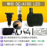 【整合零件】LED 沉水馬達 DC-A180 LED (1.5W LED)
