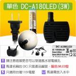 【整合零件】LED 沉水馬達 DC-A180 LED(3W LED)(昇級版)