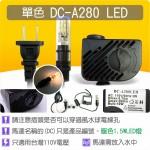 【整合零件】LED 沉水馬達 DC-A280 LED(1.5W LED)