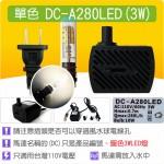 【整合零件】LED 沉水馬達 DC-A280 LED(3W LED)(昇級版)