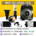 【整合零件】LED 沉水馬達 DC-A500 LED(1.5W LED)