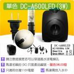 【整合零件】LED 沉水馬達 DC-A600 LED(3W LED)(昇級版)