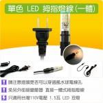 【整合零件】LED 一體式無分接 單色LED燈 線(110V電壓)