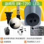 【整合零件】LED 漩渦專用(一體式)豆燈馬達1200(LED豆燈)、無玻璃燈管)