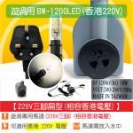 【整合零件】漩渦香港地區專用單色LED馬達1200(1.5WLED豆燈、附玻璃燈管)
