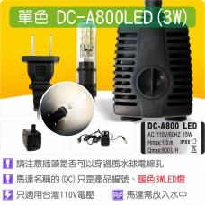 【整合零件】LED 沉水馬達 DC-A800 LED(3W LED)