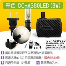 【整合零件】LED 沉水馬達 DC-A380 LED(3W LED)(昇級版)