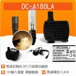 【零件】(有燈)沉水馬達DC-A180LA(不含變壓器)