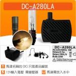 【零件】(有燈)沉水馬達DC-A280LA(不含變壓器)