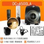 【零件】(有燈)沉水馬達DC-A500LA(不含變壓器)