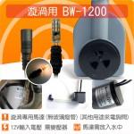 【零件】(有燈)漩渦專用豆燈馬達1200(1.5W LED燈泡、無玻璃燈管)