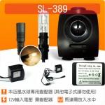 【零件】(有燈)沉水馬達SL-389(不含變壓器)