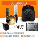 【零件】(有燈)沉水馬達DC-A600LA(不含變壓器)