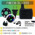 【六燈三彩LED燈】SL-300 (MP-300) 六燈三彩 LED 彩燈沉水馬達