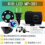 【六燈三彩LED燈】MP-381 六燈三彩 LED 彩燈沉水馬達《與DB-333規格相同》