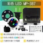 【六燈三彩LED燈】MP-387 六燈三彩 LED 彩燈沉水馬達