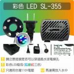 【彩燈】(彩色LED燈)沉水馬達(中) SL-355 彩色 LED 燈版《與DB333、MP381、DCA280彩燈版出水量接近》