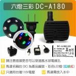 【彩燈】(彩色LED燈)沉水馬達(小) DC-A180 彩色 LED 燈版 《與SL300、MP300規格接近》