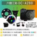 【彩燈】(彩色LED燈)沉水馬達(中) DC-A280 彩色LED燈版 《與SL381、MP3381、SL355彩燈版規格接近》