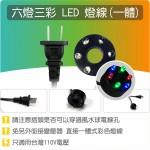 【彩燈】(彩色LED燈)一體式無分接 彩色(藍綠紅)LED燈 線(110V電壓)